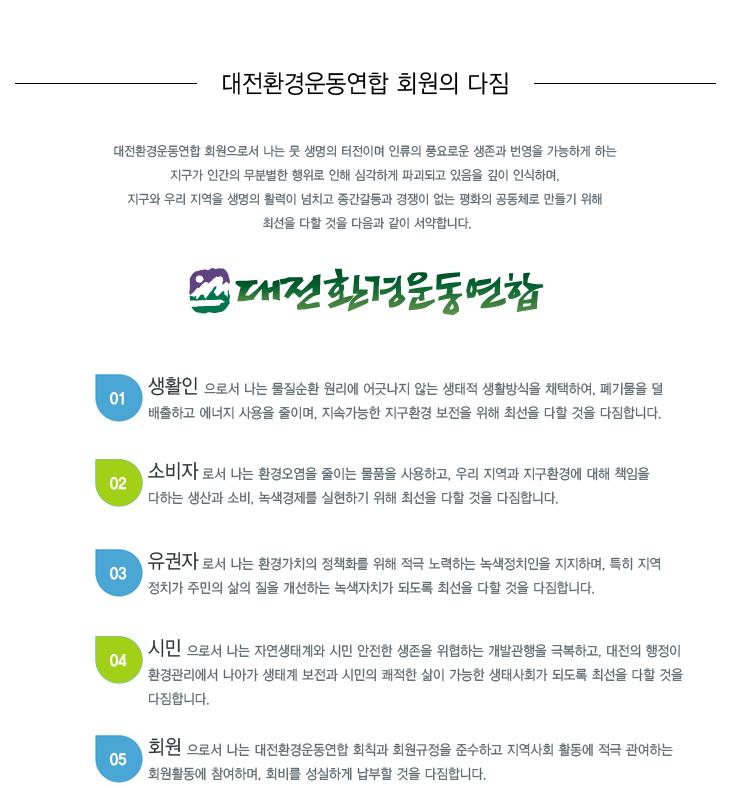 대전환경운동연합_회원다짐