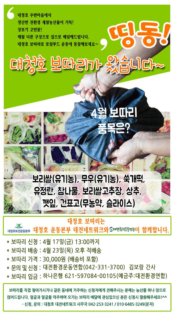 4월대청호보따리-수정 copy