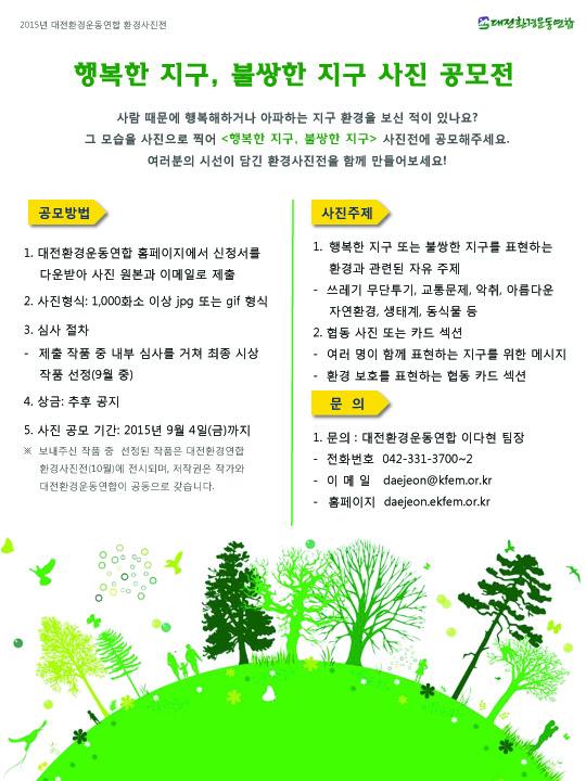 행복지구사진전웹자보 복사