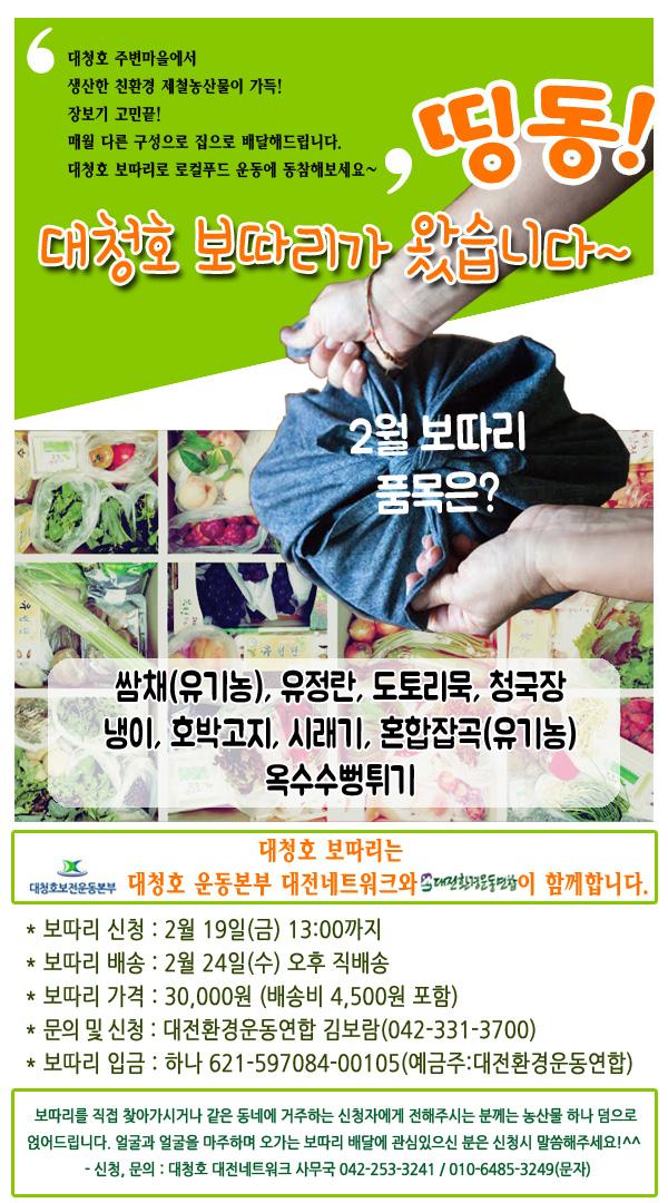 2월대청호보따리-수정 copy