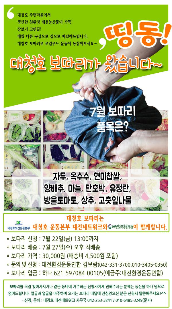 7월대청호보따리-수정