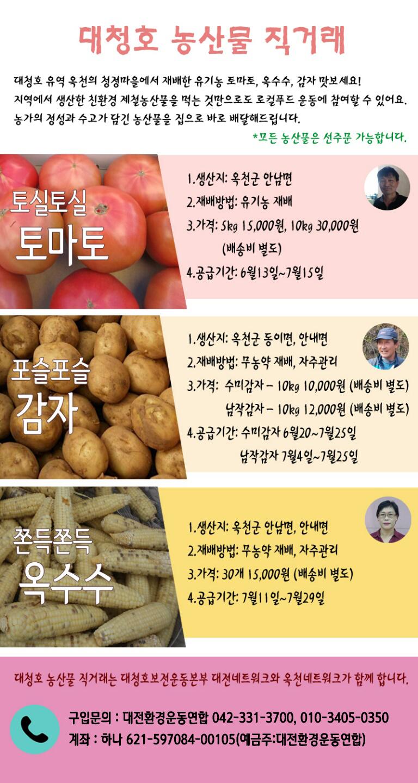 KakaoTalk_20160705_170308746 copy
